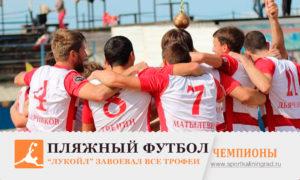 beachsoccer-kubok-kaliningradskoi-oblasti-lukoil-chempion-sportkaliningrad