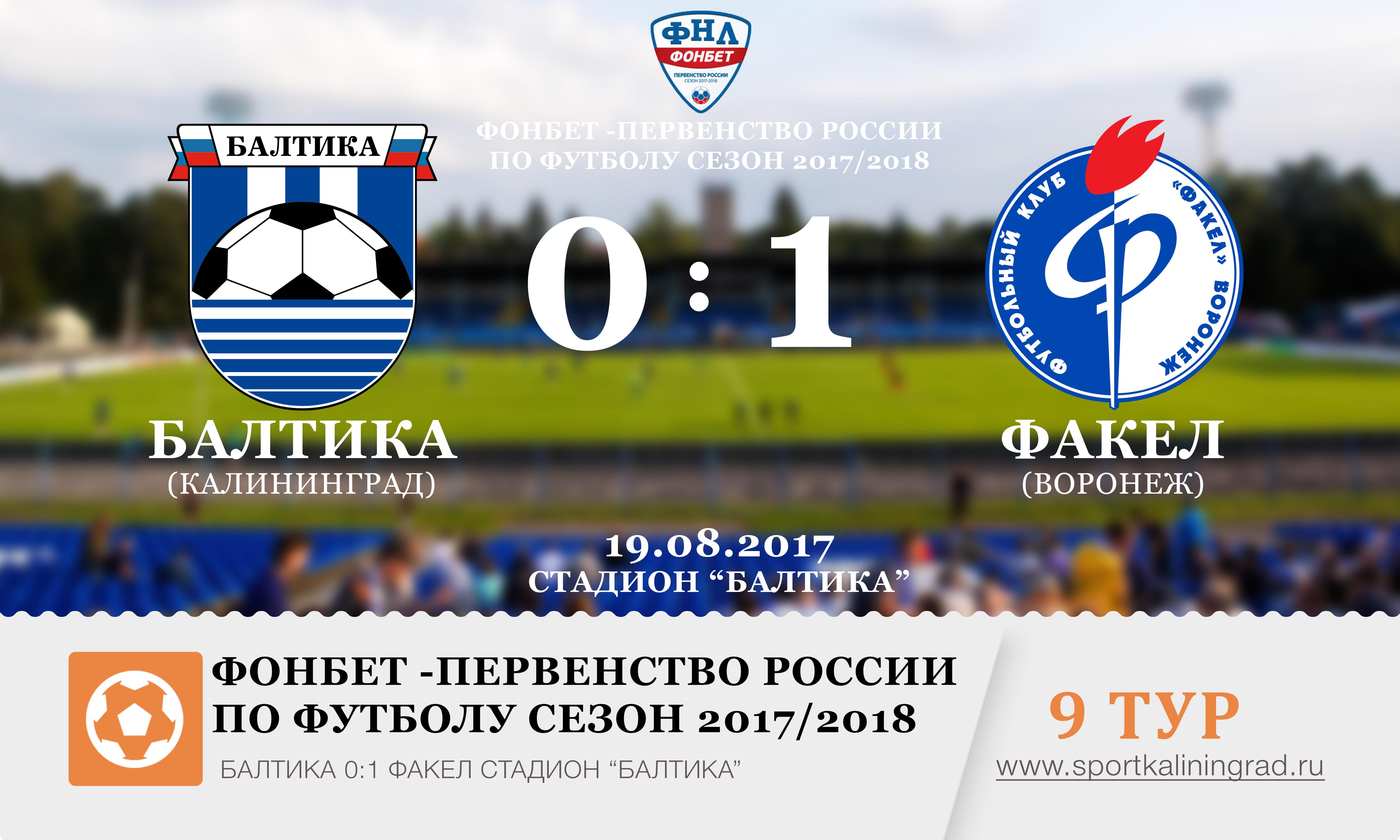futbol-fnl-baltika-0-1-fakel-8-tur-2017-schet-sportkaliningrad