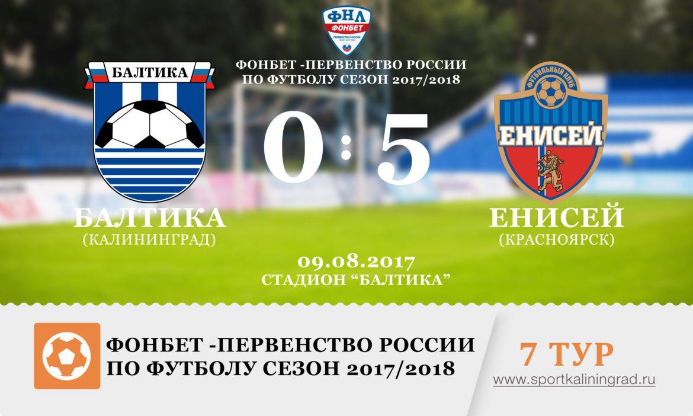 futbol-fnl-baltika-enisey-7-tur-rezultat-2017-sportkaliningrad