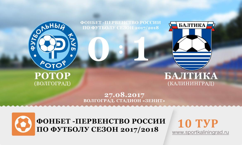 futbol-fnl-rotor-baltika-10-tur-rezultat-2017-sportkaliningrad