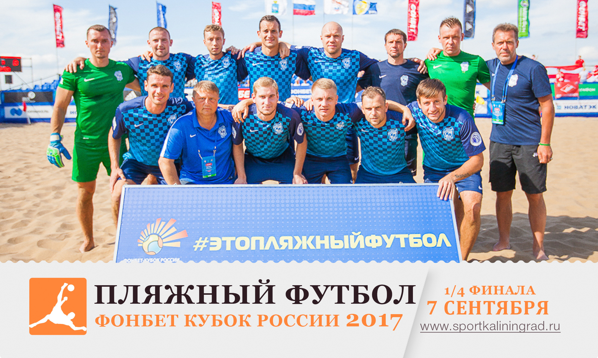 beachsoccer-kubok-rossia-2107-samara-sportkaliningrad