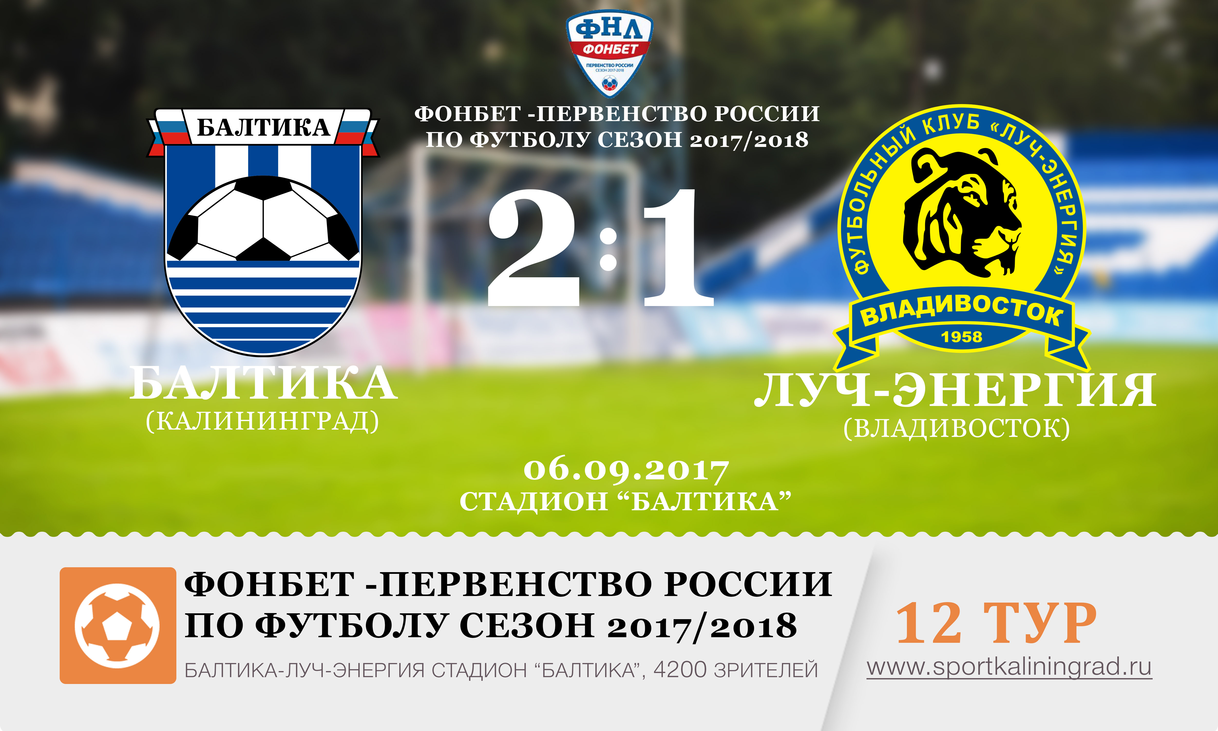 futbol-fnl-baltika-2-1-luch-energia-12-tur-rezultat-2017-sportkaliningrad