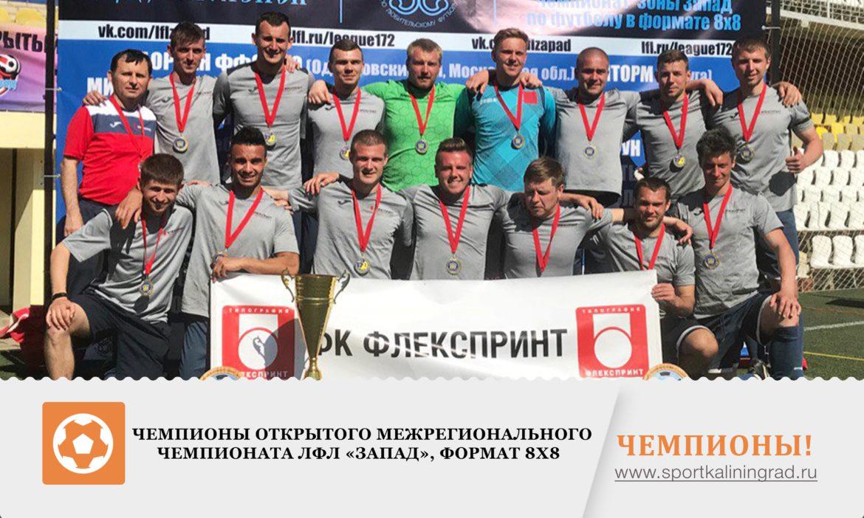 flexprint-pobeditek-2018-smolensk-sportkaliningrad
