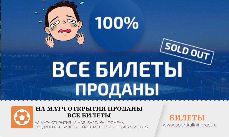 match-otkritiya-baltika-tymen-sportkaliningrad